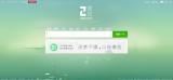 360搜索   干净、安全、可信任的搜索引擎