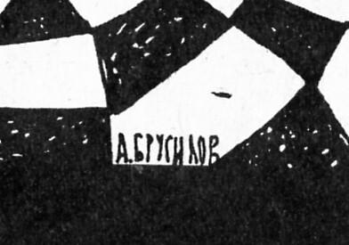 La firma del autor del dibujo, en 1967, es visible en la revista  Spoutnick, pero no en el dibujo presentado en Internet.