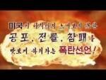 Corea del Norte amenazó a Estados Unidos con un ataque nuclear